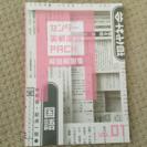 センター実践演習パック2017(進研ゼミ)&駿台青パック2017 ...