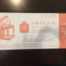 六甲山 オルゴールミュージアム 入場券4枚