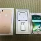 【SIMフリー】新品 iPhone7 ゴールド 32GB