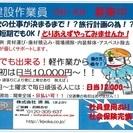 関東でのお仕事です!日当10000円~宿泊費・交通費負担なし。1カ...