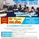 『日本語講師養成講座無料体験セミナーのご案内』