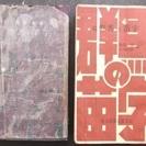 [群馬の苗字]&[続群馬の苗字]萩原進著/朝日新聞前橋支局発行◆...