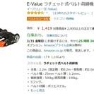 E-Value ラチェット式ベルト荷締機 ショートタイプ