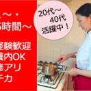 【自由が丘/料理が好きな女性向き・Wワーク/主婦歓迎】出張シェフサ...