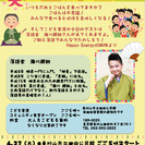 Happy コミュニティ食堂 with こども寄席 4.27<無...