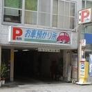 大道芸inしずおか 当日駐車料金 1,000円