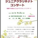 クラリネット奏者大竹忍門下生によるジュニアコンサート