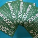 シュープラザや東京靴流通センター割引券