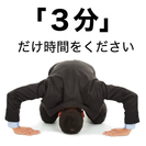 【平均月給68万円】給料は粗利の85%!!!!求人広告営業マン
