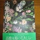 フラワーアレンジメント / 花の本 / 生け花