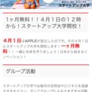 オンラインサロン!メンバー大募集! - 渋谷区