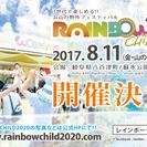 RAINBOW CHILD 2020!今年も開催決定!