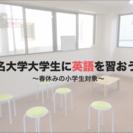 有名大学大学生に英語を習おう! 〜日常英会話編〜