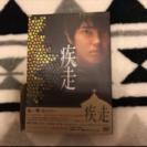疾走 DVD