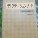ディクテーションノート