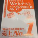 就活生へWEBテスト本     四月上旬まで!