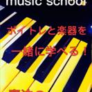 歌と楽器を一緒に学べる!魔法の音楽レッスン!