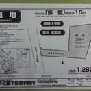 飯能市川寺建築条件無し売地約63坪