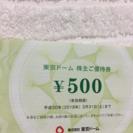 送料無料★東京ドーム商品券3000円と得10チケット