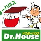 【急募】ハウスクリーニング ★未経験者OK★  社員月給23万~4...