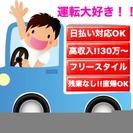 日払い、直帰可能★月給30万円ルートドライバー