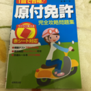 【赤シート付き】原付免許問題集