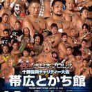 大日本プロレス 4/5帯広大会 最前列 ペアあり