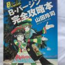 【値下げ+おまけ】山田玲司 全巻セット