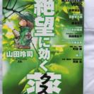 山田玲司  絶望に効くクスリ(1〜12,14巻)