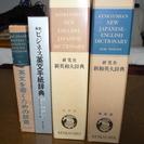 英語の大辞典