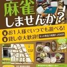 名駅近くの麻雀荘でのスタッフ急募(/・ω・)/女性スタッフ大募集