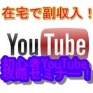 在宅で副業!【YouTube 攻略...