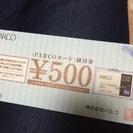 パルコ商品券
