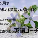 通学不要! 3ヶ月間 英語に集中 英語コーチングで使える英語を習得...