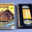 VHSビデオ教材「ログハウスの作り方」 正統派のカナディアン・ロ...