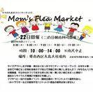 大鳥大社にて、奇数月22日にママの為のフリマ『Mom's Fler...