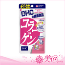 複数割引あり☆DHC コラーゲン(20日分)