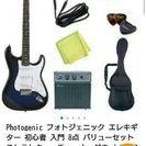 エレキギター セット!