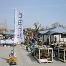 姫路自由市場ゴールデンウィーク5月3,4、5日開催。出店者募集。