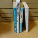 経済関連の本 4冊
