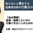 【仙台】知らないと損をする起業成功者の行動力の秘密。起業・副業した...
