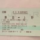 4/7 JR勝田→上野 座席未指定の特急券(日にち変更、座席指定...
