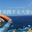 福井実践する大家の会 4月オープンセミナー