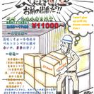 日払い対応 大手食品メーカー冷凍倉庫内作業