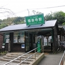 鎌倉・江ノ島を歩きませんか?