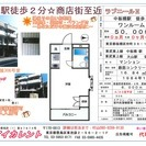 【中板橋駅徒歩2分!!!】初期費用格安!!!【商店街近く!!!】<...