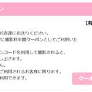 【残り5枚】スタジオアリスWEB予...