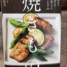 料理本 新品 焼きもの 定価1300円+税