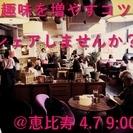 【皆さんの趣味を増やすコツ】シェアしませんか?4/8 9:00-1...