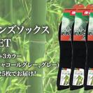 竹炭メンズソックス 10足セット